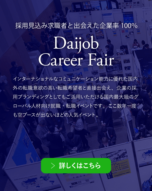Global Career Fair