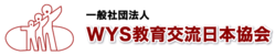 一般社団法人 WYS教育交流日本協会