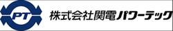 株式会社関電パワーテック