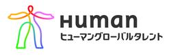 Human Global Talent Co., Ltd./ヒューマングローバルタレント株式会社(旧ダイジョブ・グローバルリクルーティング)