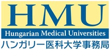 一般財団法人ハンガリー医科大学事務局/Foundation of Hungarian Medical Universities
