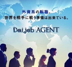 Daijob AGENT (Daijob Global Recruiting Co., Ltd.)
