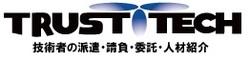 株式会社トラスト・テック/TRUST TECH OVERSEA GROUP COMPANY(インドネシア/上海/広州/香港/ベトナム)