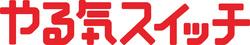 株式会社 やる気スイッチグループ/YARUKI Switch Group