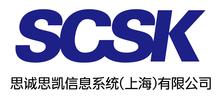 思诚思凯信息系統(上海)有限公司/SCSK Shanghai Limited